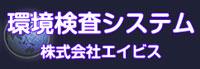 株式会社エイビス 東京支店 営業部